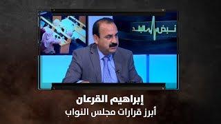 إبراهيم القرعان - أبرز قرارات مجلس النواب