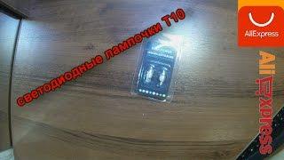 Лучшие светодиодные лампочки T10/w5w из китая
