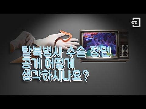 [경향신문] 탈북병사 수술 장면 공개 어떻게 생각하시나요?