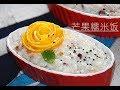 田园时光美食 芒果糯米饭 强烈推荐的party甜品 简单美味有颜值mango sticky rice mp3