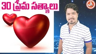 30 Interesting Facts About Love | Unknown Facts in Telugu | Vikram Aditya Latest Videos | EP#26