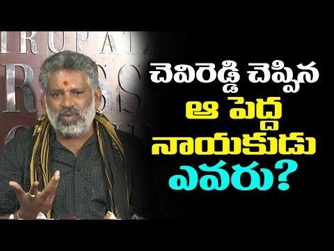 Unknown Person Behind Sangamitra Issue says YCP MLA Chevireddy Bhaskar Reddy | IndionTvNews
