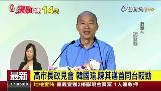 高市長選舉公辦政見會陳其邁轟韓政見