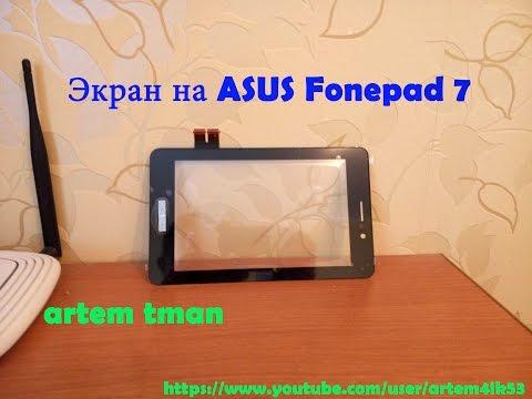 Посылка из Китая №138 (Экран на ASUS Fonepad 7 с aliexpress)