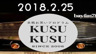 関根麻里 ラジオ KUSUKUSU 2018.02.25 ゲスト カミナリ 良かったらチャ...