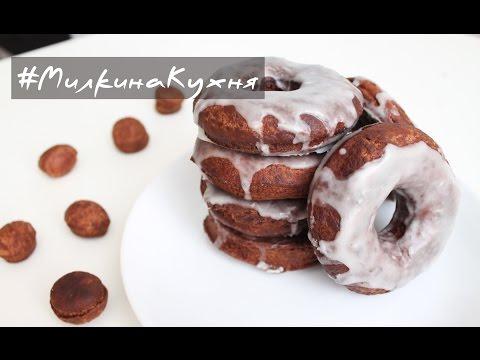 Рецепт шоколадных пончиков с глазурью #МилкинаКухня