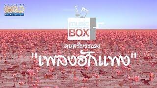 รวมเพลง-music-box-ดนตรีบรรเลง-quot-เพลงฮักแพง-quot