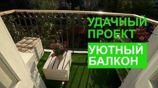 видео Как превратить легкий балкон в комнату?