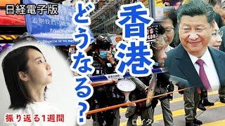 香港どうなる? 国家安全法が施行(キーワードで振り返る1週間)