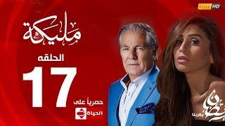 مسلسل مليكة بطولة دينا الشربيني – الحلقة السابعة عشر (١٧) |  (Malika Series (EP17
