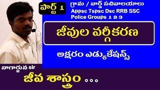 జీవుల వర్గీకరణ    Grama Sachivalayam Classes in Telugu    Biology