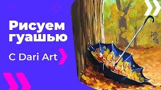 Рисуем гуашью осенний пейзаж с зонтом! Видео урок! #Dari_Art