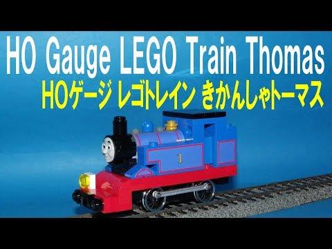thomas-&-friends-ho-gauge-lego-train-きかんしゃトーマス-hoゲージ-レゴトレイン