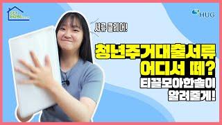 [주택도시보증공사X티끌모아한솔] 겟홈윗미 4화 - 청년…