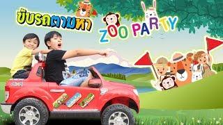 ขับรถตลุยตามล่าหา Tigerplast ZOO PARTY | ชีต้าพาชิว