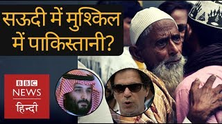 Why Pakistanis are not getting Jobs in Saudi Arabia now? (BBC Hindi)