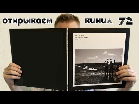 Download Открываем винил! Pink Floyd - The Later Years 1987-2019 Unboxing LP, 2019 Mp4 baru