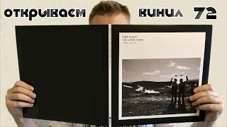 Gambar cover Открываем винил! Pink Floyd - The Later Years 1987-2019 (Unboxing LP, 2019)