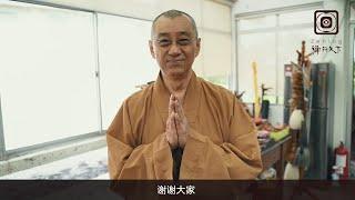继程法师呼吁短片《禅行天下·Zenlog》微视频原创奖_20211010