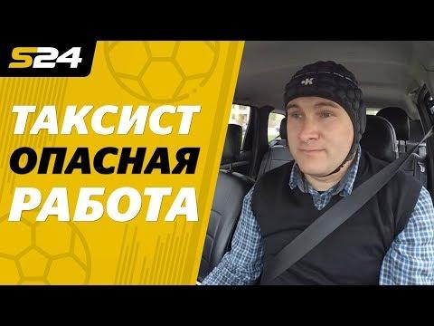 """Зенит"" в движе. ТРУдяга таксист из ""Jolly Nevsky"""