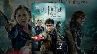 Гарри Поттер и Дары Смерти: Часть II (с субтитрами)