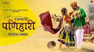 Rajwadi Panihari - Roje K & Simran C   Krishna B, Ritika B   रजवाड़ी पणिहारी   Latest Rajasthani Song