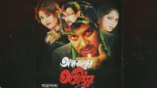 Bengali Jatra Pala 2016 | Andhakarer Agniswar | Vol-2 | Simi | Juhi | Shyamal Chakraborty | Kiran