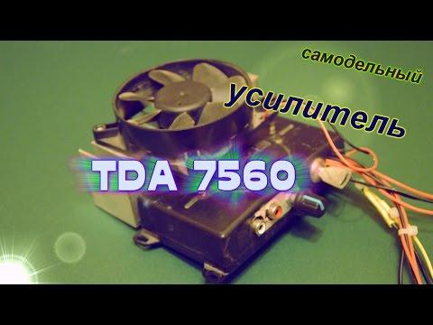 видео: Усилитель на  микросхеме tda 7560  - 4х50 Ватт