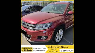 Выездная диагностика Volkswagen Tiguan перед покупкой!