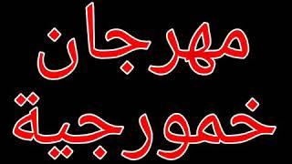 اغنيه خمورجيه شورعيه نصابين