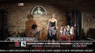 """Санкт-Петербург - День города. """"Бродячая собака"""" Выступают Оксана  Хомич и Марианна Соломко"""