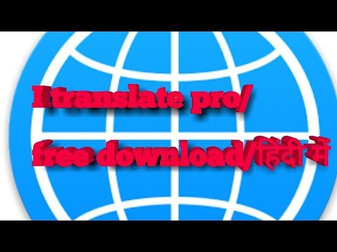 How To Download I Translate Pro For Free