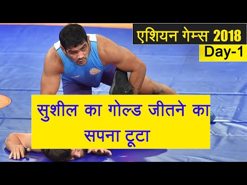 Asian Games 2018 : Sushil Kumar Suffers Shocking Defeat In Qualification Round | वनइंडिया हिंदी