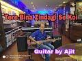 Tera Bina Zindagi Se Koi Guitar by Ajit