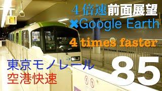 [前面展望 -4倍速]東京モノレール 羽田空港線 空港快速(羽田空港2T→浜松町) /[Driver's view -4times]Haneda express (Haneda airport-Ham