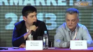 Конференция CyberMarketing-2013. Круглый стол