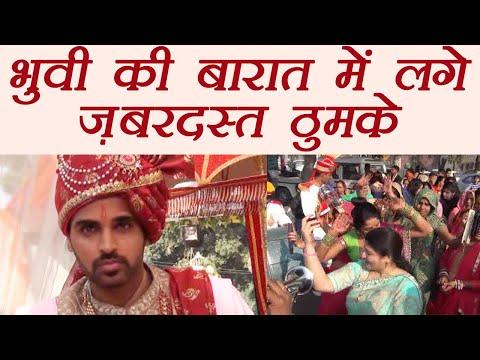 Bhuvneshwar Kumar family dancing in Barat, Watch Video | वनइंडिया हिंदी