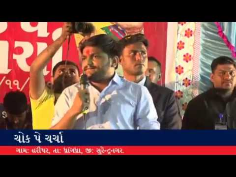 Chock Pe Charcha Live from Haripar | Surendranagar | Hardik patel live | latest | Patel Group