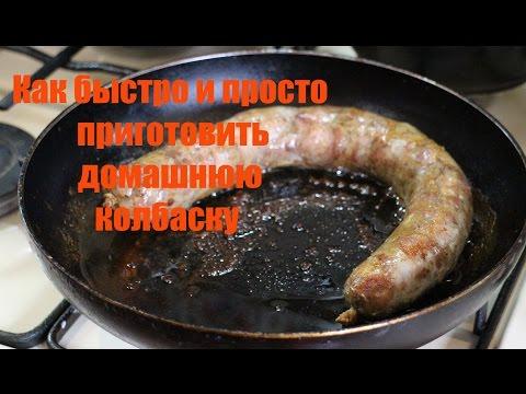 Простой рецепт приготовления домашней колбасы в духовке