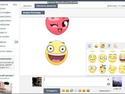Как вконтакте вставлять картинки из смайлов в смс