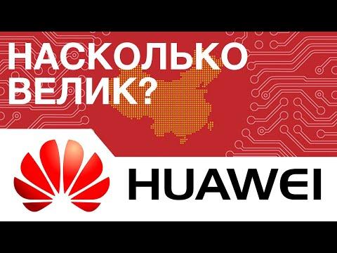 Насколько Велик Huawei?
