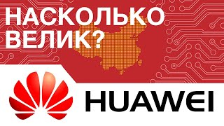 Насколько Велик Huawei? История 'Великолепного Китайского Достижения'!