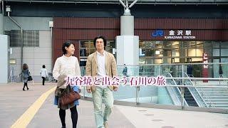 新幹線でかわいい九谷焼と出会う石川の旅へ。 金沢から九谷焼の里へ訪ね...