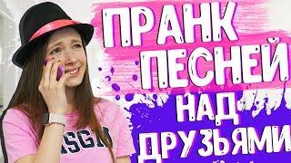 ПРАНК ПЕСНЕЙ НАД ДРУЗЬЯМИ || Mary Berry