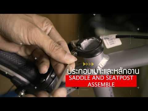 การประกอบ จักรยาน Infinite Solution By KM8 กม.8จักรยาน