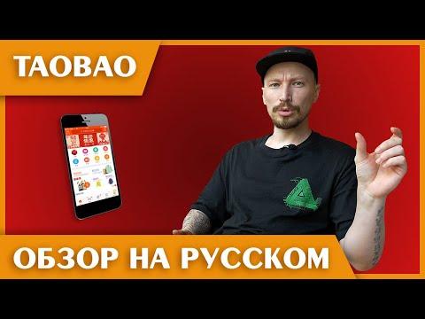 ТаоБао на Русском  /🇷🇺/ Приложение и Сайт TaoBao.com - Обзор 2020