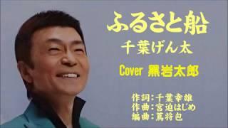 ふるさと船 千葉げん太 Cover 黒岩太郎