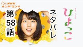 NHK朝ドラ「ひよっこ」58話のあらすじネタバレ NHK連続テレビ小説(朝...