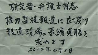 20180601 UPLAN【記者会見】森友問題の真相究明に注力したNHK記者の左遷を許してはならない 亀石倫子 動画 11