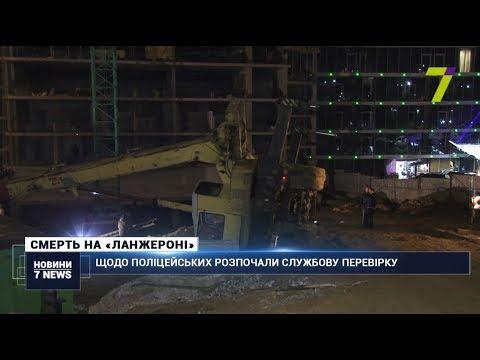 Новости 7 канал Одесса: В Одесі розпочати службову перевірку дій правоохоронців на будмайданчику біля «Немо»